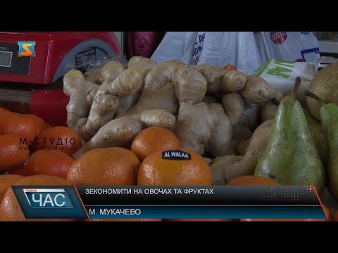 Зекономити на овочах та фруктах