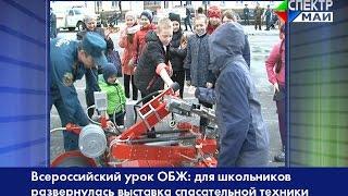 Всероссийский урок ОБЖ: для школьников развернулась выставка спасательной техник