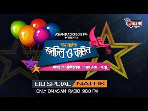 Bangla EID SPCIAL NATOK JOTIL O KOTHIN 2017 Audio