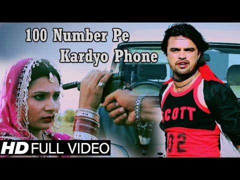 Top Haryanvi Song   Sou Number Pe Kardyo Phone   Full HD Video   NDJ Music