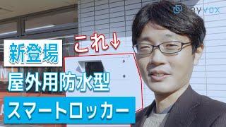 防水型屋外用スマートロッカー登場!