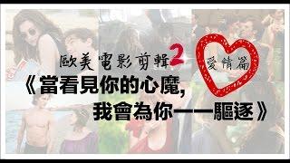 ☆歐美電影剪輯2:《當看見你的心魔,我會為你一一驅逐》(單身務必準備墨鏡) 中文字幕 ☆ thumbnail