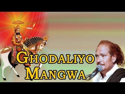 mane ghodaliyo mangwa bhajan mp3