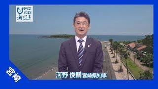 2017年 #32 みんなで海を守ろう!河野知事メッセージ | 海と日本PROJECT in みやざき thumbnail