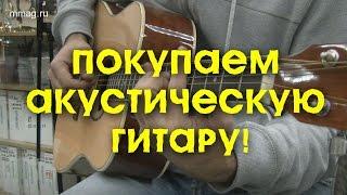Как правильно выбрать акустическую гитару