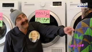قدح وجم - ابو قعقاع و شفيقة