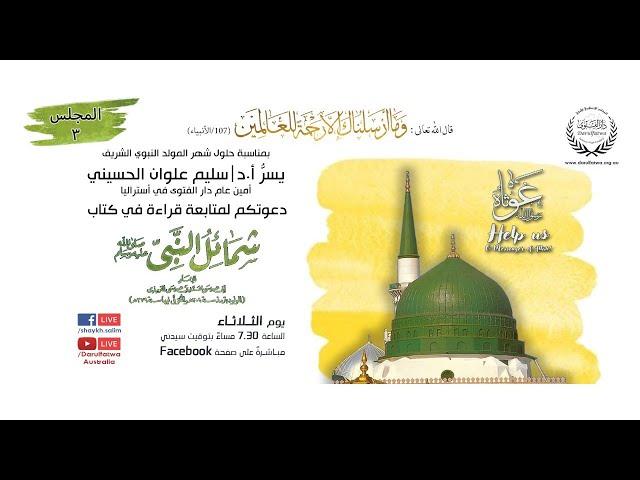 المجلس الثالث في قراءة كتاب الشمائل المحمدية | من حديث رقم 72 - 96 | 17 ربيع الأول 1442