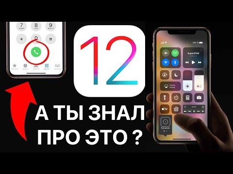 26 СКРЫТЫХ ФУНКЦИЙ iPhone, О КОТОРЫХ НУЖНО ЗНАТЬ