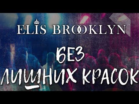 Elis Brooklyn - Без лишних красок