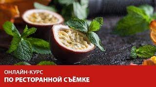 """Новинка! Снимаем грушу в стиле """"Винтаж"""". Онлайн-курс по фуд-фотографии от Fotoshkola.net"""