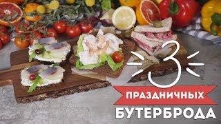 Бутерброды к праздничному столу [Рецепты Bon Appetit]