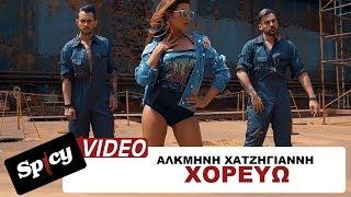 Αλκμήνη Χατζηγιάννη - Χορεύω - Official Music Video