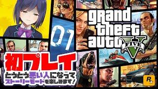 01: 初めてのグラセフ!わるりん出撃( ー`дー´)【Grand Theft Auto V にじさんじ/静凛🟪】