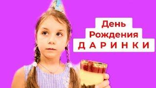 День Рождения Даринки | Эльфик, Днепр