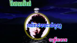 រាត្រីរនោច - keo sarath song - koe sarath mp3 - reatrey ro noch |