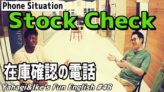 矢作とアイクの英会話 #48「在庫確認の電話」Stock check phone call