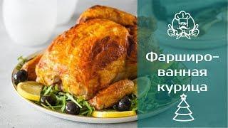 Курица фаршированная грибами и рисом / Новогодние рецепты / Канал «Вкусные рецепты»