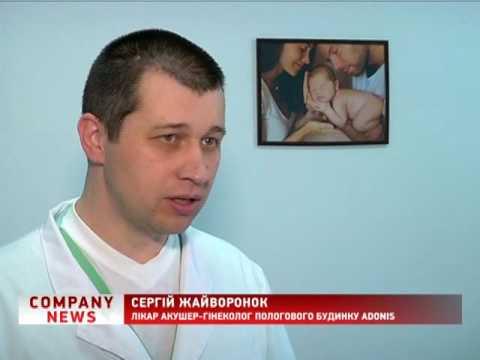 Частный роддом ADONIS: безопасные и комфортные роды в Киеве