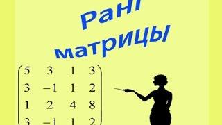 Ранг матрицы доступно и просто. Как найти ранг матрицы с помощью элементарных преобразований.