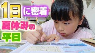 小学生の夏休み平日の1日の過ごし方♪宿題!YouTube!TikTokからの塾。。。【普段に密着】 thumbnail