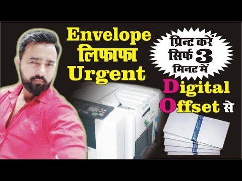 Envelope Urgent Print Karen Sirf 3 Minute Me Digital Offset Se