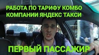 ПЕРВЫЙ ПАССАЖИР ПО ТАРИФУ КОМБО ЯНДЕКС ТАКСИ/ТАРИФ СУПЕР БОМЖ