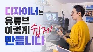 실무 디자이너의 유튜브 영상 제작, 편집, 팁 전부 공개! // 존코바 // 유튜버 // 크리에이터