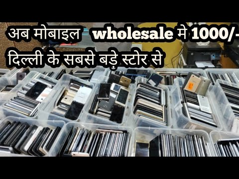 Future Mobile World| Mobile in Wholesale|starting at Rs.1000
