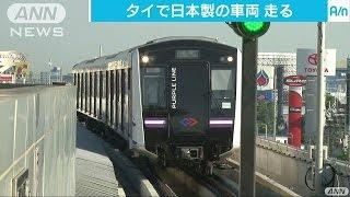 タイで初の日本製車両導入の都市鉄道が開業(16/08/07)