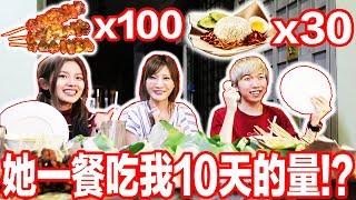 挑戰吃下100支Satay跟30包揶漿飯!? 她一餐就吃掉我10天的食量!? 6.5KG的食物一個人吃完!? ft.日本大胃王 - 木下佑香 Yuka Kinoshita