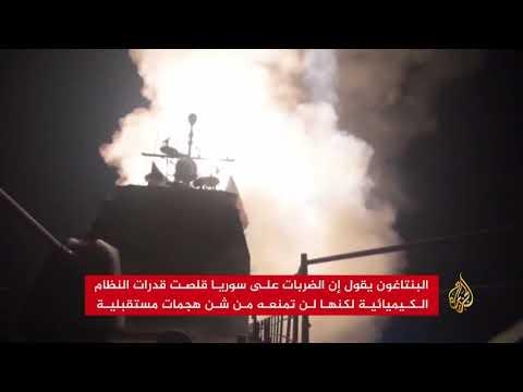 البنتاغون: الضربات لن تمنع الأسد من شن هجمات كيميائية
