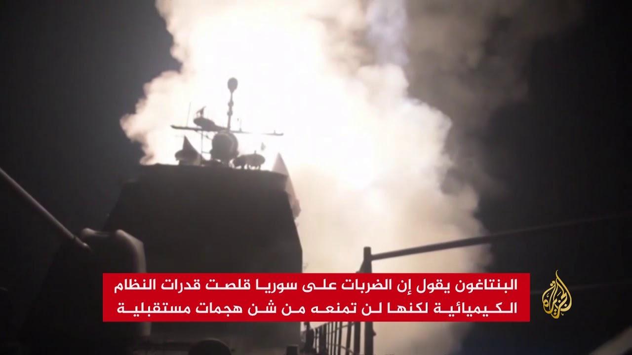 الجزيرة:البنتاغون: الضربات لن تمنع الأسد من شن هجمات كيميائية
