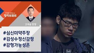 [정치부회의] 'PC방 살인범', 우울증 진단서 왜 냈냐는 질문에…