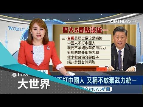 中國國家主席習近平《告台灣同胞書》談話矛盾 針對「台獨份子」被解讀是...|主播王志郁|【大世界新聞】20190102|三立iNEWS