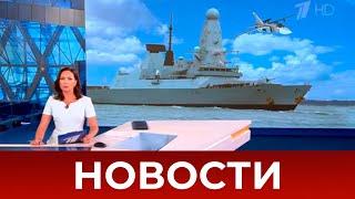 Выпуск новостей в 12:00 от 24.06.2021
