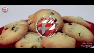 یک شیرینی ارزان، خوشمزه و فوری؛ آموزش پخت شیرینی کشمشی در آشپزخانه تی وی پلاس