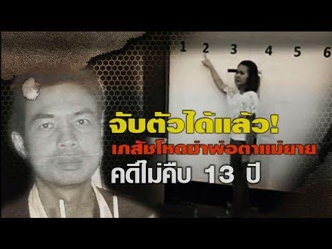 ย้อนหลัง ขยายข่าว : จับตัวได้แล้ว! เภสัชโหดฆ่าพ่อตาแม่ยาย คดีไม่คืบ 13 ปี