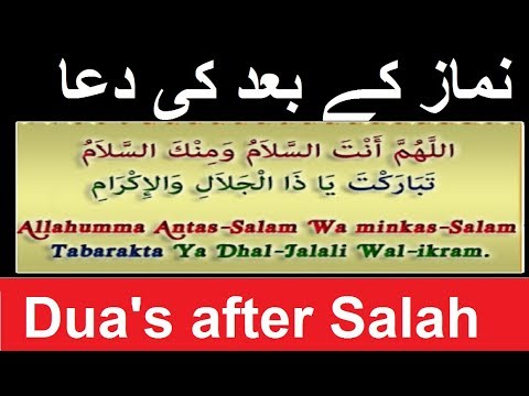 Dua after fard prayers  Allahumma antas salam wa minkas salam Urdu Hindi