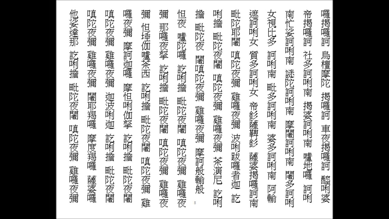 楞嚴咒(早課2)(粵音女聲) - YouTube