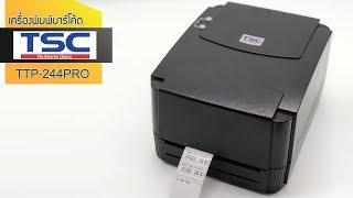 เครื่องพิมพ์บาร์โค้ด TSC TTP-244 Pro Printer Barcode