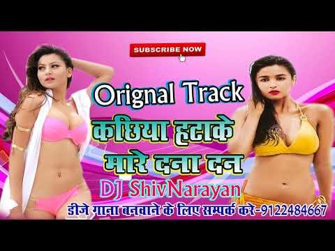 Original Dj Track|| Kachhiya Hatake Mare Dana Dan(कछिया हटाके मारे दाना दन # Dj ShivNarayan
