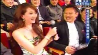 第45屆金馬獎-林志玲擔任頒獎人(最佳新人獎)