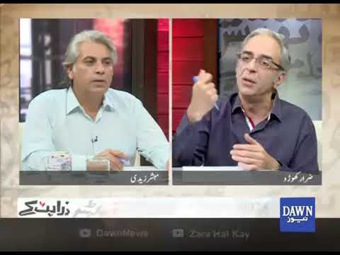 Zara Hat Kay - 06 April, 2018 - Dawn News