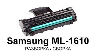 Как заправить картридж Samsung ML-1610/1615/1620/1625(Инструкция - мануал по профессиональной заправке и восстановлению картриджей Samsung ML-1610/1615/1620/1625. В этом..., 2012-10-11T16:50:27.000Z)