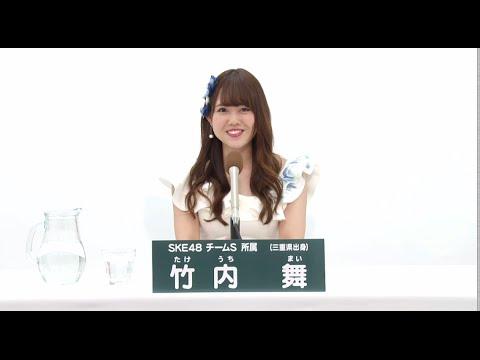 AKB48 45thシングル 選抜総選挙 アピールコメント SKE48 チームS所属 竹内舞 (Mai Takeuchi) 【特設サイト】 http://sousenkyo.akb48.co.jp/