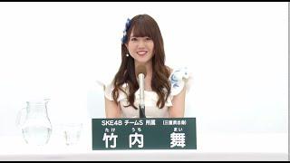 AKB48 45thシングル 選抜総選挙 アピールコメント SKE48 チームS所属 竹...