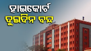 Orissa High Court To Remain Closed On Sept 21 & 22