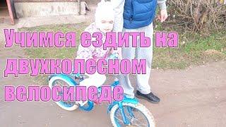 Учимся кататься на велосипеде Как научить ребенка кататься на двухколесном велосипеде(В этом видео мы учимся кататься на двухколесном велосипеде. Как мы научились? Очень просто. Мы, не умея катат..., 2016-05-12T19:55:45.000Z)