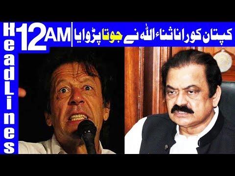 Rana Sanaullah gives order to throw shoe at Imran Khan - Headlines 12 AM - 12 March 2018 -Dunya News