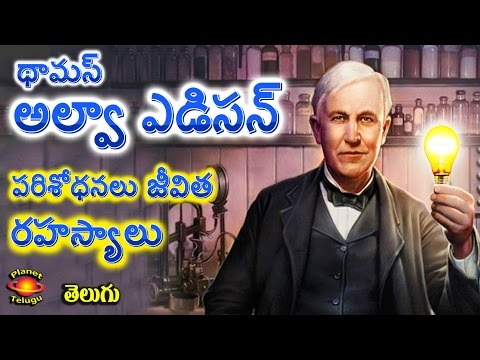 Thomas Alva Edison inventions and Unknown Life History in Telugu by Planet Telugu